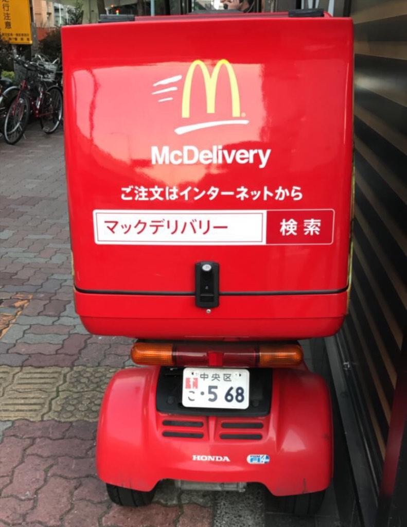 McDonaldsDelivery 376